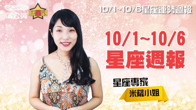 2018 MON.聽老師的話|10/1-10/6運勢週報