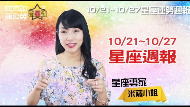 2018 MON.聽老師的話|10/21-10/27運勢週報
