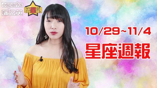 2018 MON.聽老師的話|10/29-11/4運勢週報