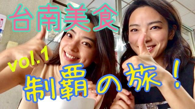 【台南】美食の街・台南おすすめグルメ