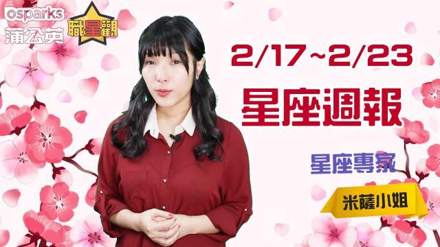 2019 MON.聽老師的話|2/17-2/23運勢週報
