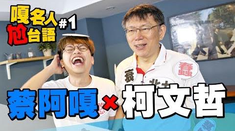 一天一網紅 feat.柯P,市長國台英三聲道拼到底