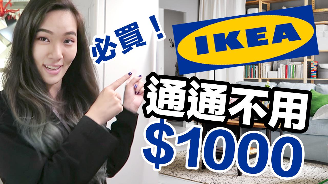 IKEA 必買!通通不用$1000!打造唯美居家風!
