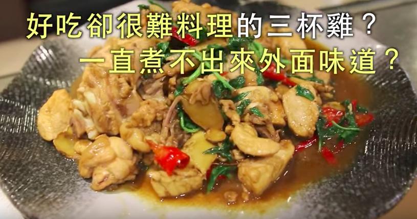30分鐘煮完4菜1湯|下班我家就是熱炒店3--三杯雞&蒜泥蒸蝦