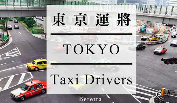 [書摘]東京計程車:在加長型豪華轎車享受極致的舖陳