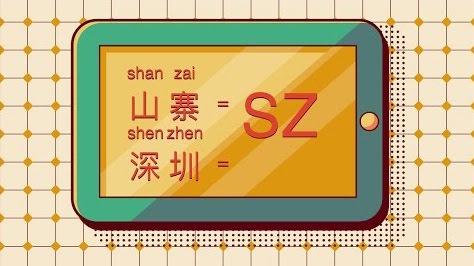 深圳--創業好萊塢 3天成就億萬創客的故事!