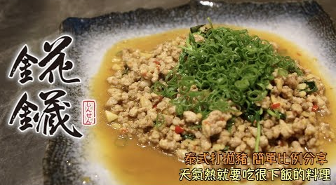 30分鐘煮完4菜1湯|下班煮婦超簡單泰式料理