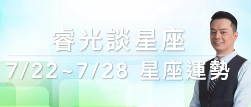 MON.聽老師的話|07/24-07/30運勢週報