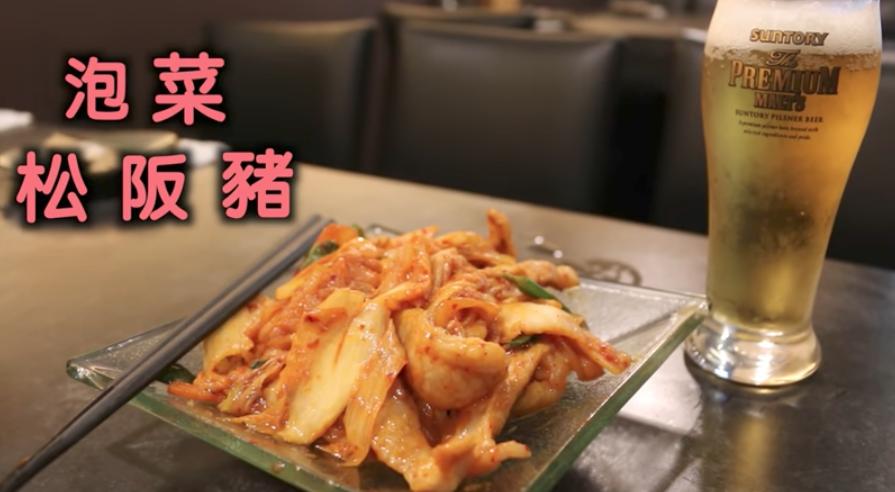 30分鐘煮完4菜1湯|下班我家就是熱炒店2--泡菜松阪豬&糖醋雞丁