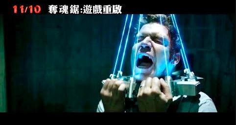 《奪魂鋸8:遊戲重啟》死亡機關顛覆你的感官極限!回顧1-7集七年等待無縫接軌