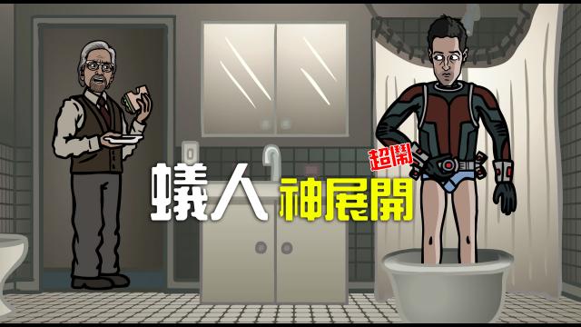 【惡搞】縮小版的鋼鐵人!?最親民的英雄「蟻人」來了!!!