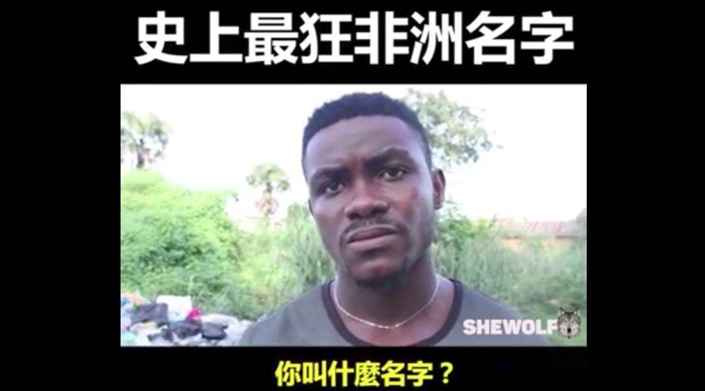 來來來!你聽聽看這到底怎麼唸?世界最長非洲男名字2.0