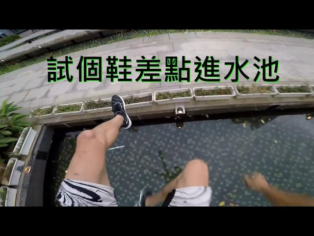 【HANNFORT 新鞋開箱】試個鞋差點進水池/螞蟻跑酷