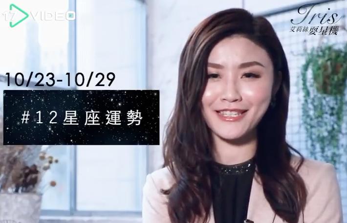 MON.聽老師的話|10/23-10/29運勢週報