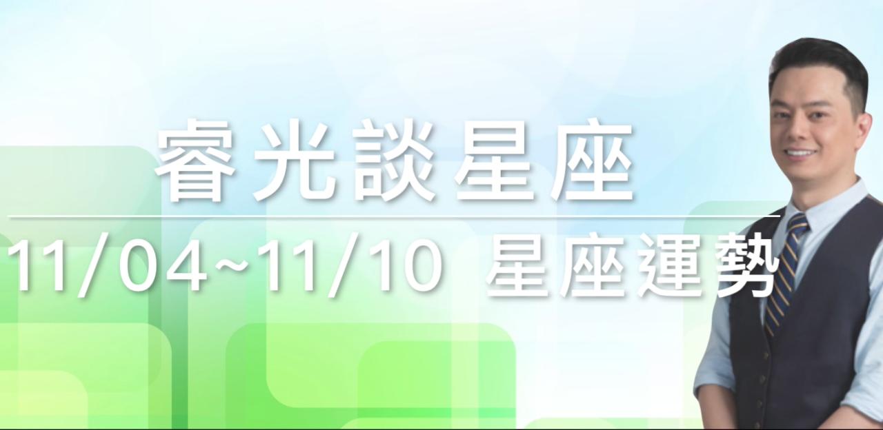 MON.聽老師的話|11/06-11/12運勢週報