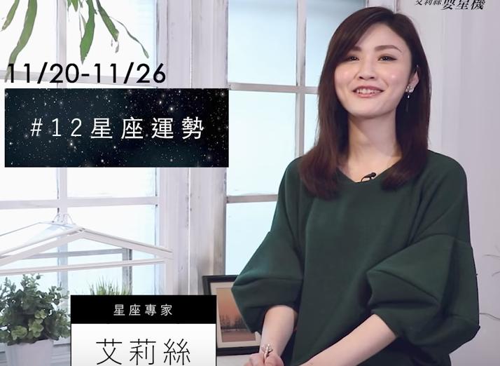 MON.聽老師的話|11/20-11/26運勢週報