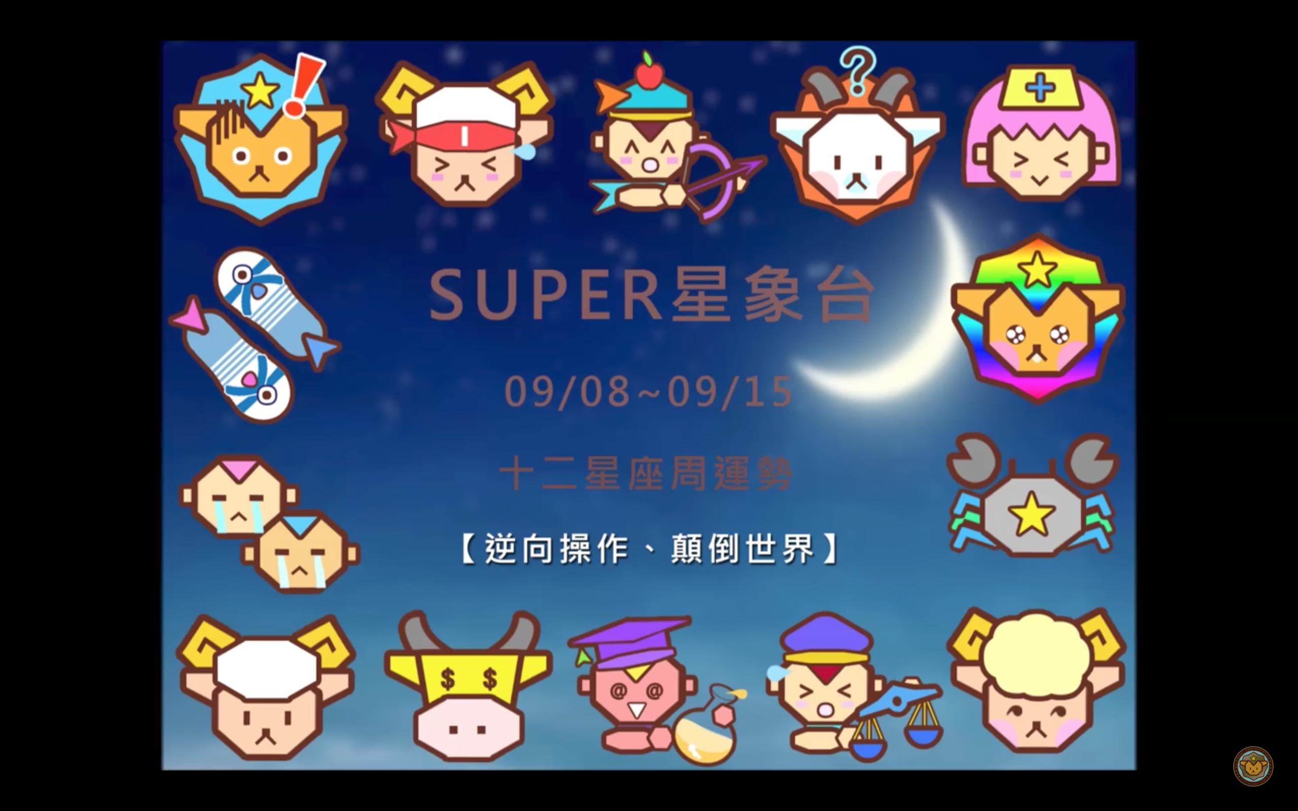 MON.聽老師的話|09/11-09/18運勢週報