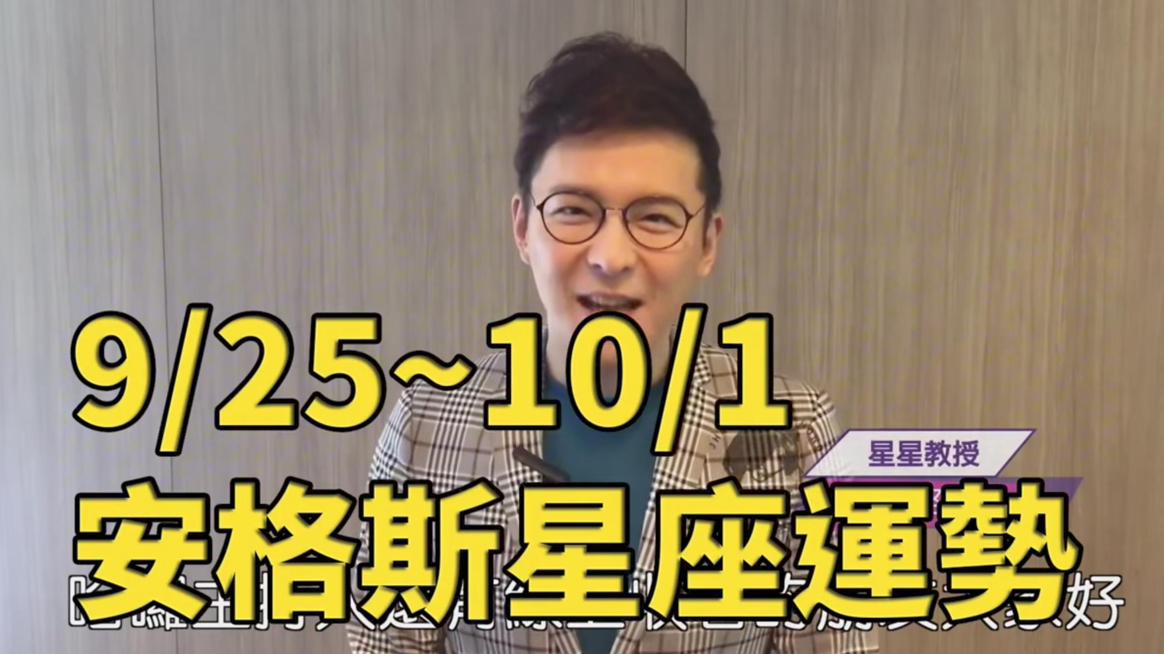 MON.聽老師的話|09/25-10/01運勢週報