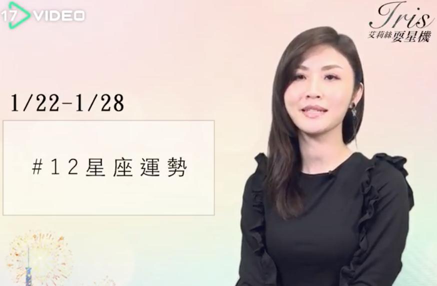 2018 MON.聽老師的話|01/22-01/28運勢週報