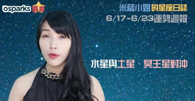 2018 MON.聽老師的話|6/17-6/23運勢週報