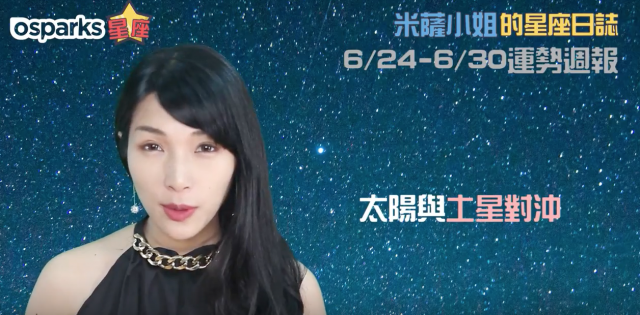 2018 MON.聽老師的話|6/24-6/30運勢週報