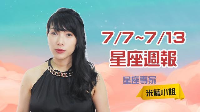 2018 MON.聽老師的話|7/07-7/13運勢週報