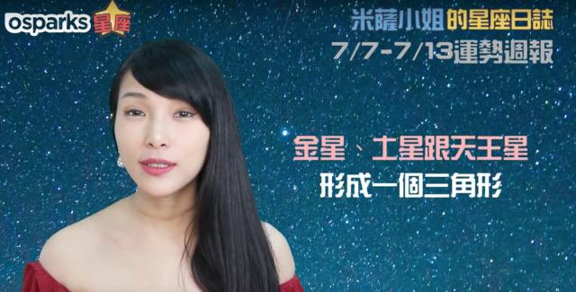 2018 MON.聽老師的話 7/07-7/13運勢週報