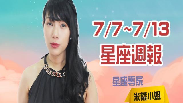 2018 MON.聽老師的話|7/15-7/21運勢週報