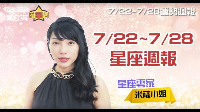 2018 MON.聽老師的話|7/22-7/28運勢週報