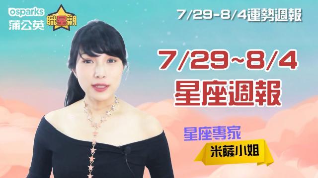2018 MON.聽老師的話|7/29-08/04運勢週報
