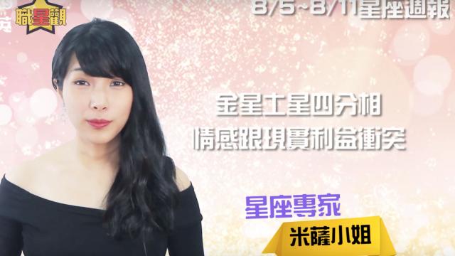 2018 MON.聽老師的話|8/5-08/11運勢週報