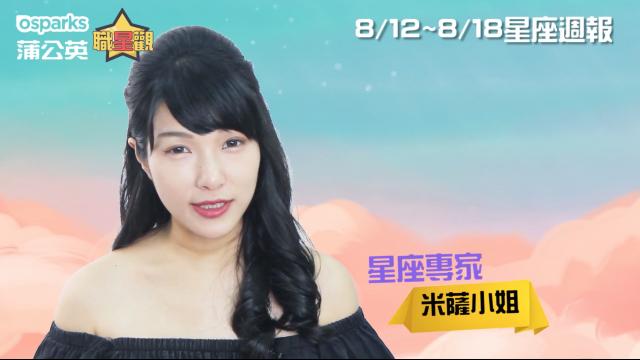 2018 MON.聽老師的話|8/12-08/18運勢週報