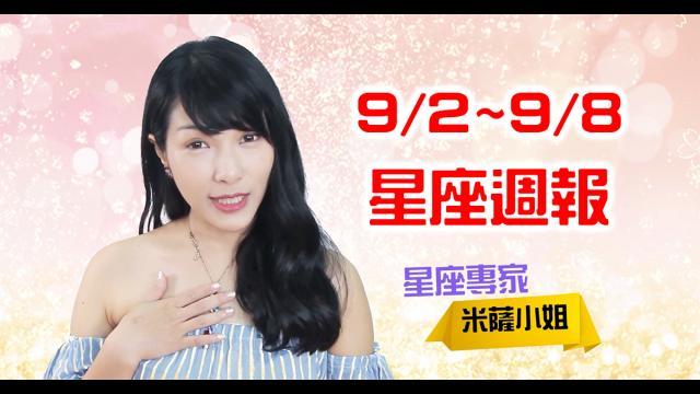 2018 MON.聽老師的話|9/02-09/08運勢週報
