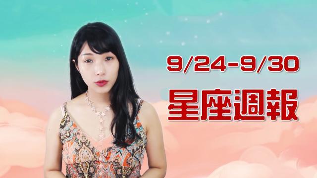 2018 MON.聽老師的話|9/24-09/30運勢週報