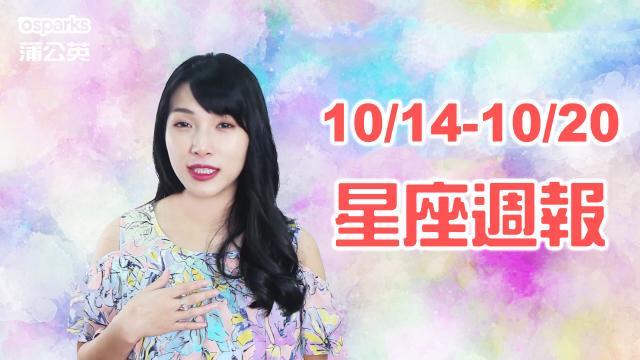 2018 MON.聽老師的話|10/14-10/20運勢週報
