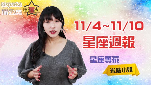 2018 MON.聽老師的話|11/4-11/10運勢週報