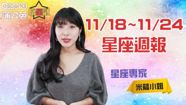 2018 MON.聽老師的話|11/18-11/24運勢週報