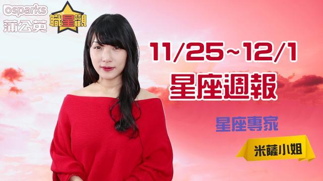 2018 MON.聽老師的話|11/25-12/1運勢週報