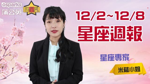 2018 MON.聽老師的話|12/2-12/8運勢週報