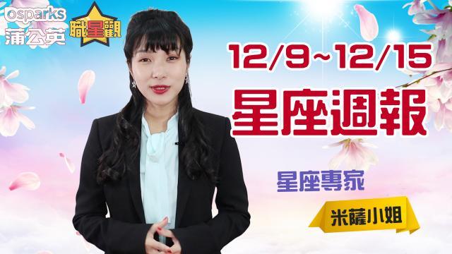 2018 MON.聽老師的話|12/9-12/15運勢週報