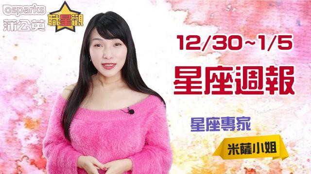 2019 MON.聽老師的話|12/30-1/5運勢週報