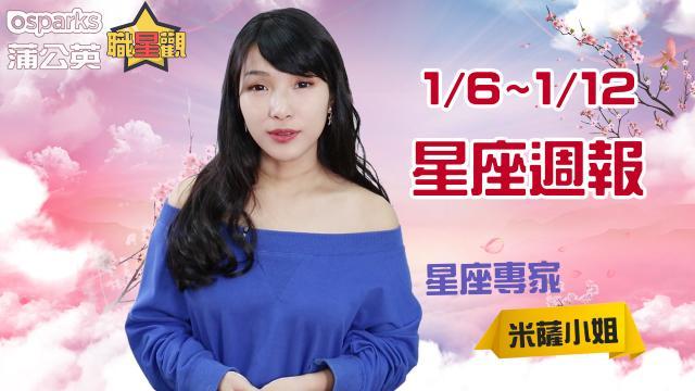 2019 MON.聽老師的話|1/6-1/12運勢週報