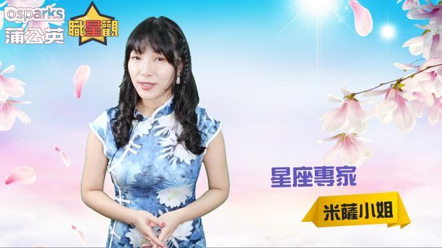 2019 MON.聽老師的話|1/13-1/19運勢週報