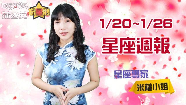 2019 MON.聽老師的話|1/20-1/26運勢週報