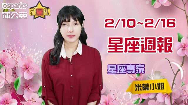2019 MON.聽老師的話|2/10-2/16運勢週報