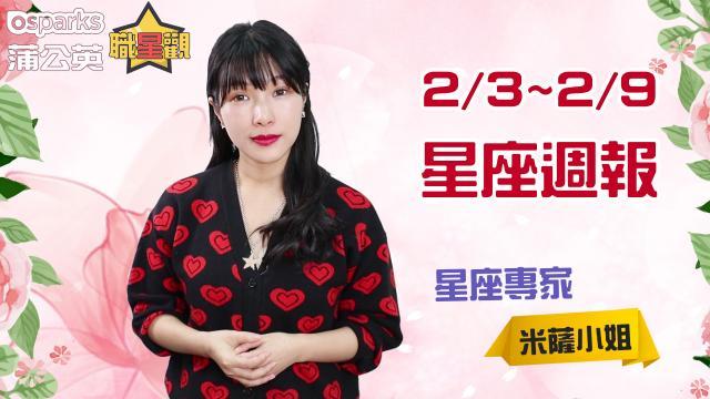 2019 MON.聽老師的話|2/3-2/9運勢週報