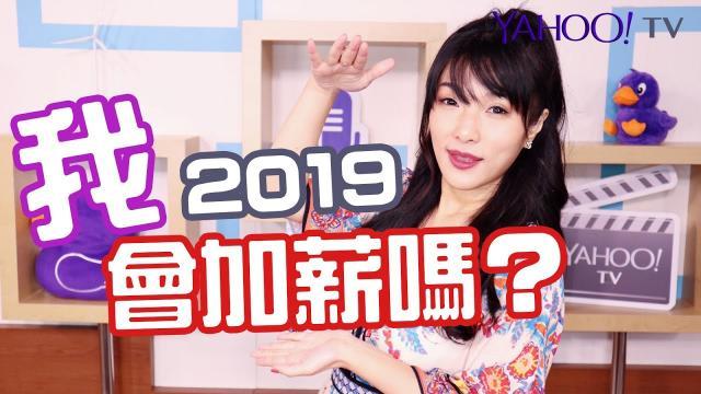 【塔羅診聊室XYahooTV】2019我會加薪嗎?|來抽一張牌吧!