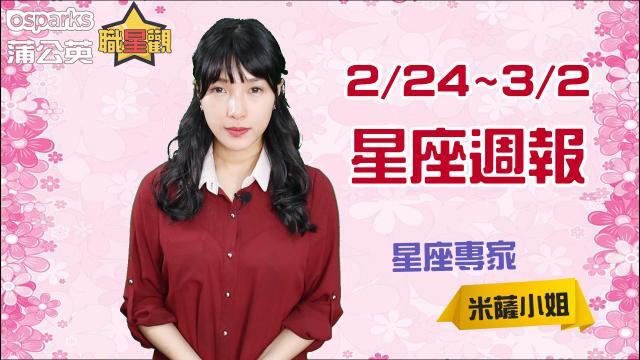 2019 MON.聽老師的話|2/24-3/2運勢週報