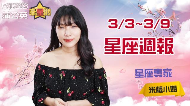 2019 MON.聽老師的話|3/3-3/9運勢週報