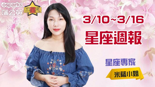 2019 MON.聽老師的話|3/10-3/16運勢週報